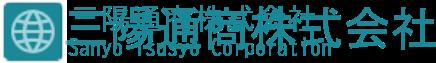 三陽通商株式会社